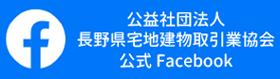 公益社団法人長野県宅地建物取引業協会フェイスブック