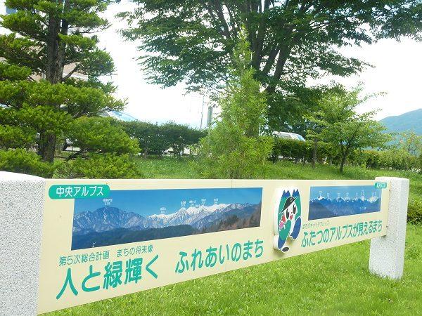 飯島町へ移住をお考えの方への写真
