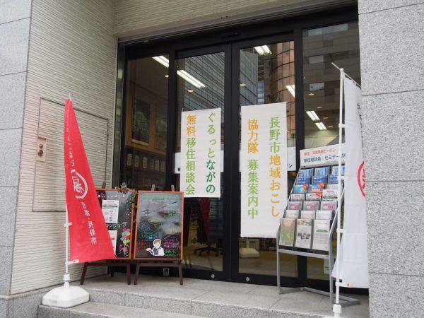 ぐるっとながの無料移住相談会'17春(東京)の写真