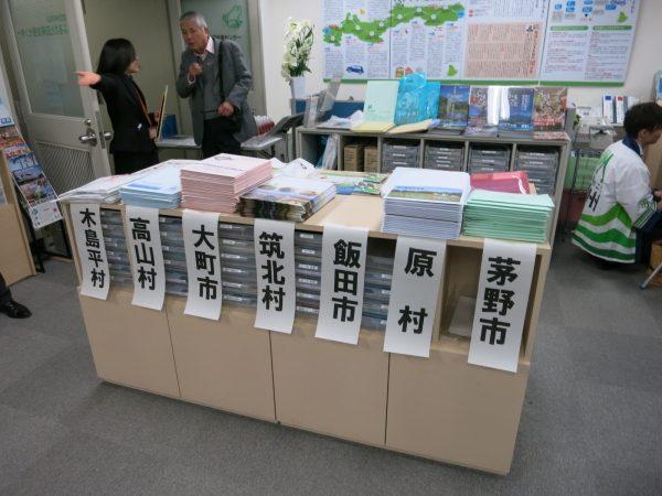 信州『田舎暮らし』相談デスク(東京会場)が開催されましたの写真