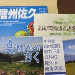 信州田舎暮しセミナー in 名古屋の写真