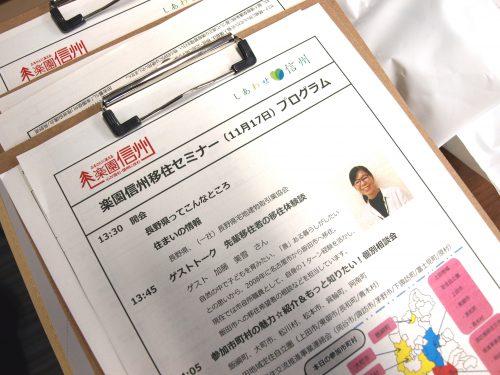 楽園信州移住セミナー[名古屋]の写真