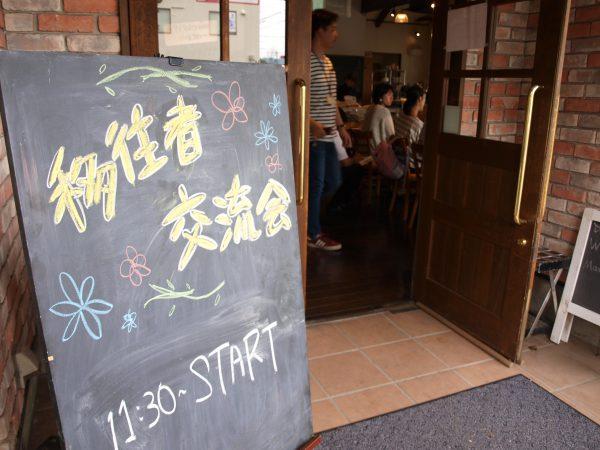 松本市で移住者交流会が開催されましたの写真
